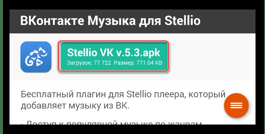 Скачивание плагина ВКонтакте для Stellio