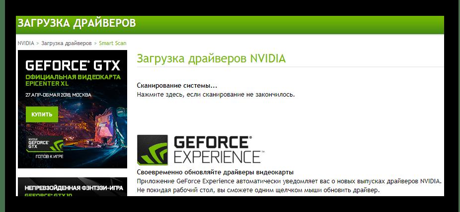 Сканирование системы для определения видеокарты NVIDIA GeForce 210