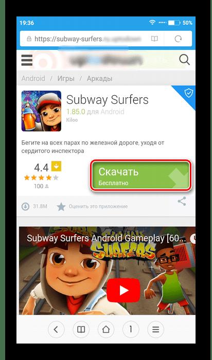 Скачивание APK-приложений на Android