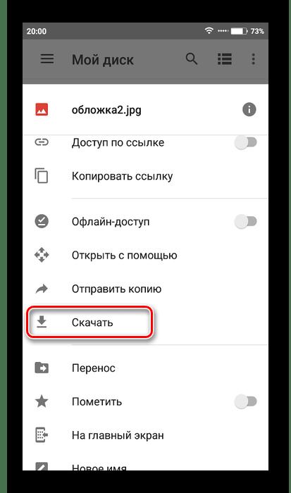 Скачивание картинки из Google Drive на Android