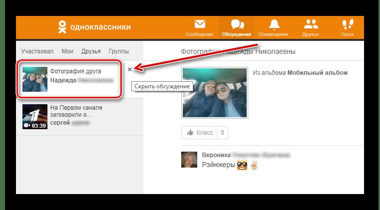 Скрыть обсуждение на сайте Одноклассники