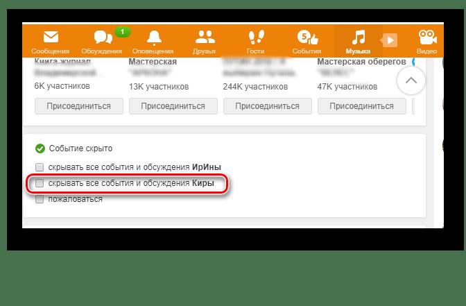 Скрывать события друга на сайте Одноклассники