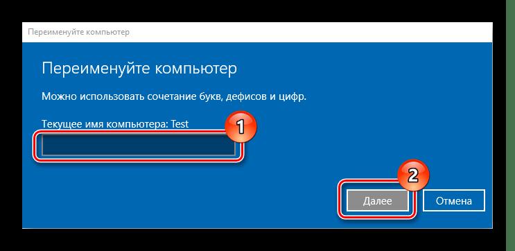 Смена имени компьютера в программе переименуйте компьютер на Windows 10