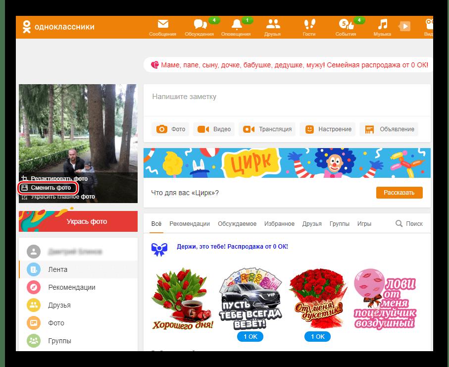 Сменить главное фото на сайте Одноклассники