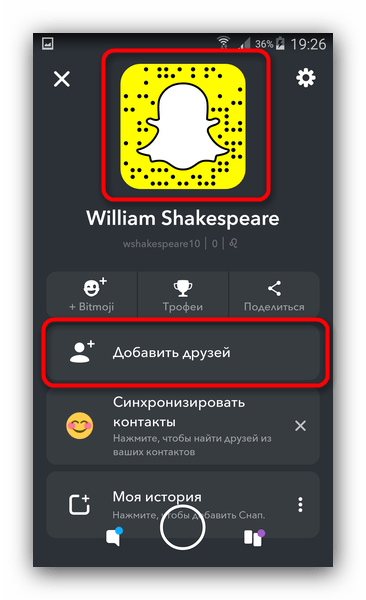 Снапкод и добавление друзей через профиль пользователя в Snapchat