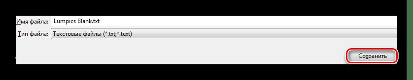 Сохранение бланка письма в Mozilla Thunderbird