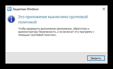 Сообщение о невозможности активации Защитника Windows 10