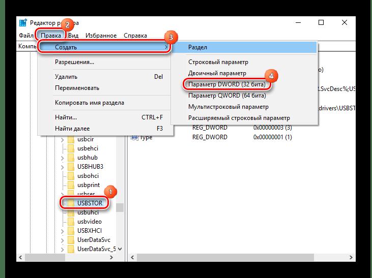 Создание файла Start в редакторе реестра