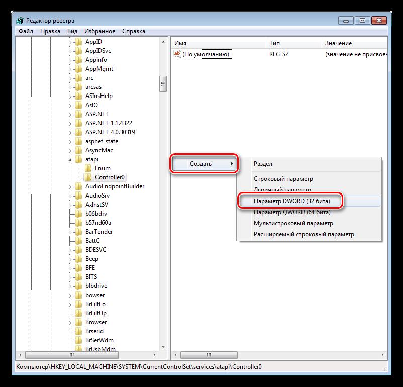 Создание нового параметра в системном реестре Windows 7