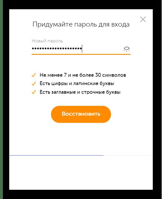 Создание нового пароля для доступа к кошельку QIWI Wallet