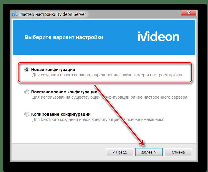 Создание нового профиля в Ivideon Server