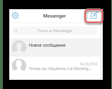 Создание нового сообщения при входе в мессенджер с главной страницы учетной записи фейсбук