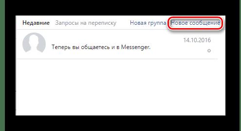 Создание нового сообщения в мессенджере фейсбук