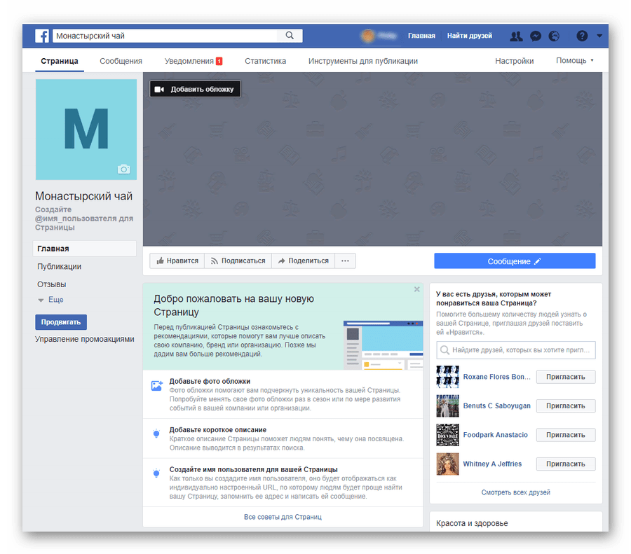 Создание описания бизнес страницы в Фейсбук