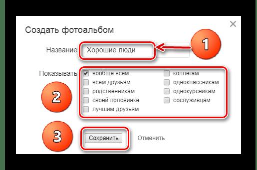 Создать альбом на сайте Одноклассники