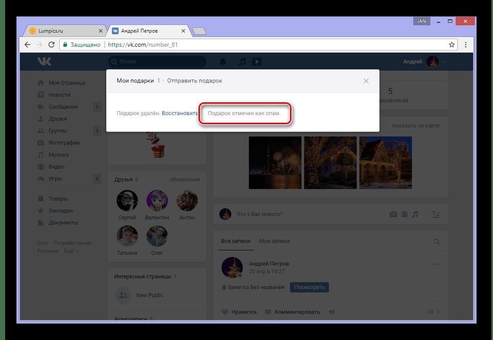 Спам блокировка удаленного подарка ВКонтакте