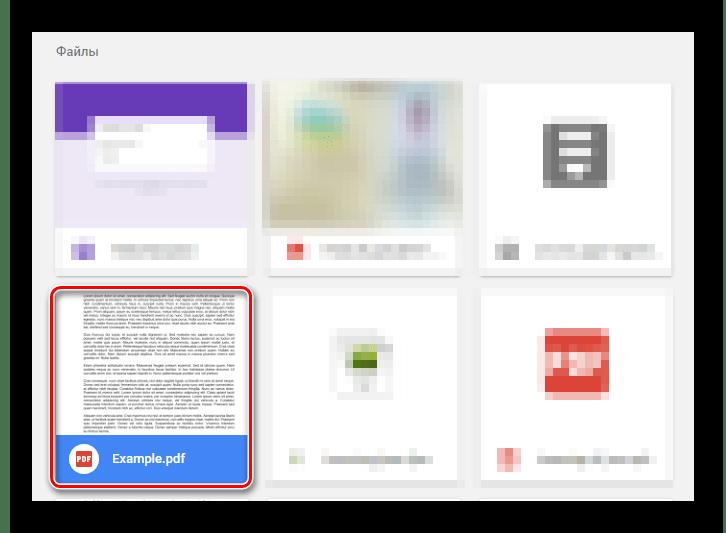 Список файлов, загруженных в онлайн-сервис Google Drive
