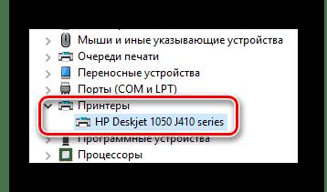 Список подключенных принтеров