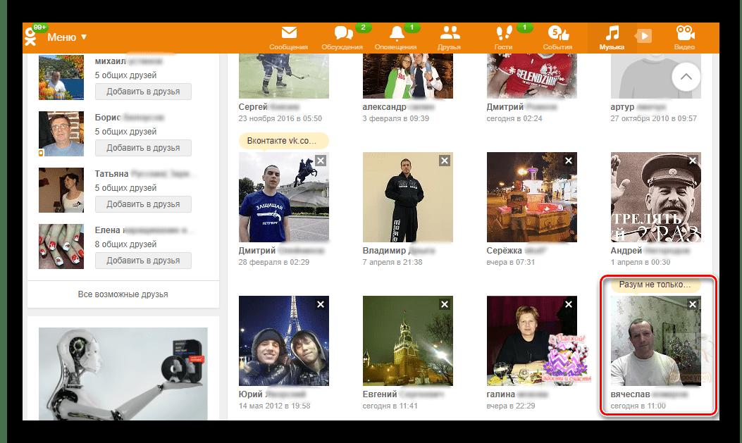 Список подписок на сайте Одноклассники