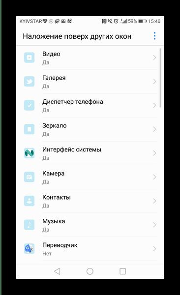 Список приложений, который разрешены наложения окон поверх всего интерфейса в Android