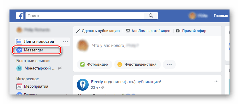 Ссылка на мессенджер на главной странице учетной записи фейсбук