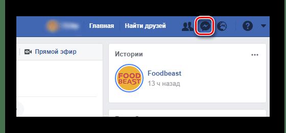 Ссылка на мессенджер в заголовке окна фейсбук