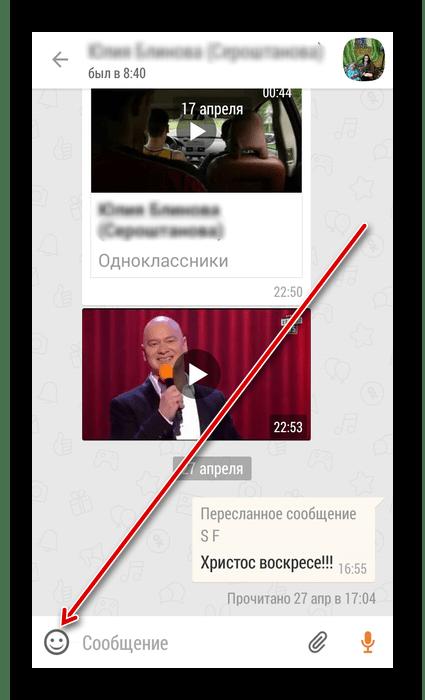 Стикеры в приложении Одноклассники
