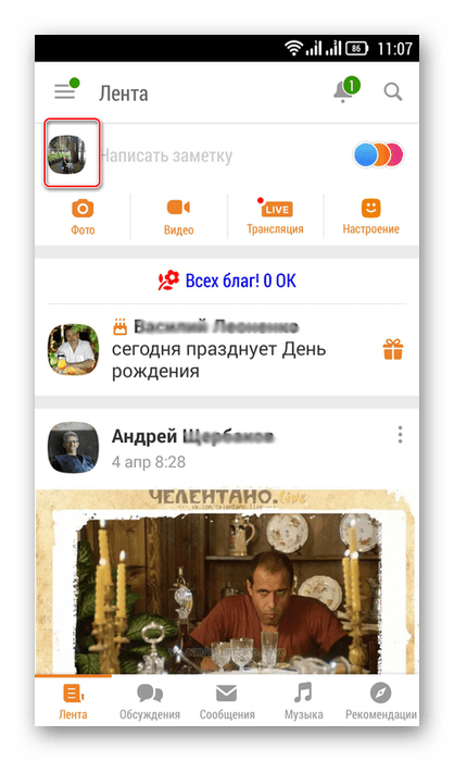 Страница Лента в приложении сети Одноклассники