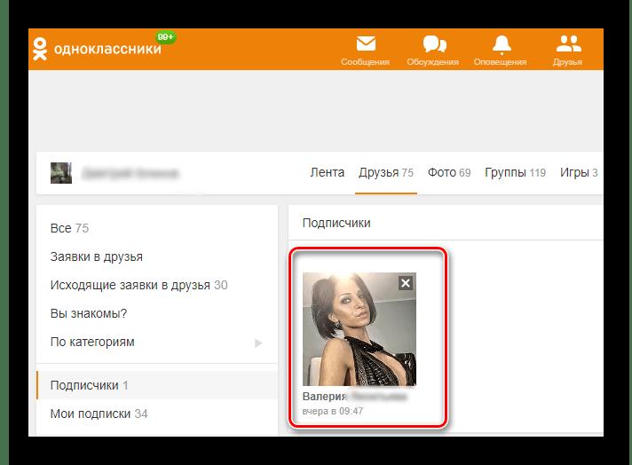 Страница Подписчики на сайте Одноклассники