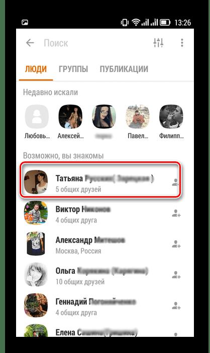 Страница Поиск в приложении Одноклассники