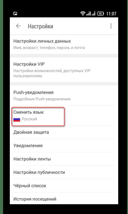 Страница настроек в приложении сети Одноклассники