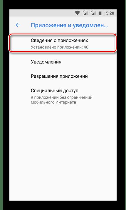 Сведения о приложениях на Android