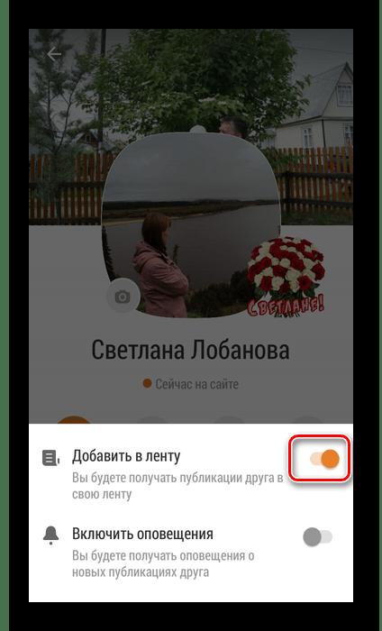 Убрать из ленты в приложении Одноклассники