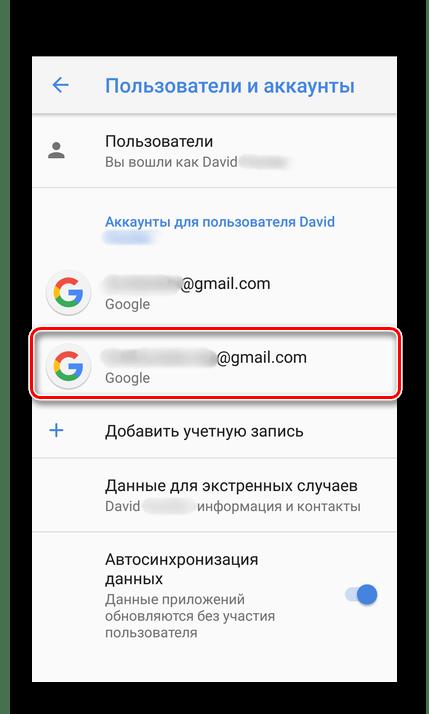 Учетная запись Google на Android