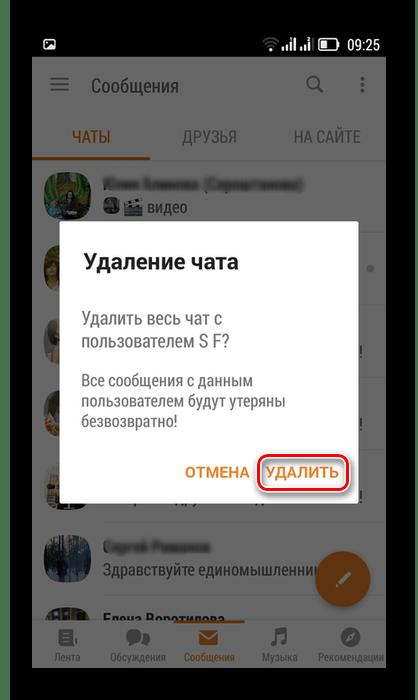 Удаление чата в приложении Одноклассники