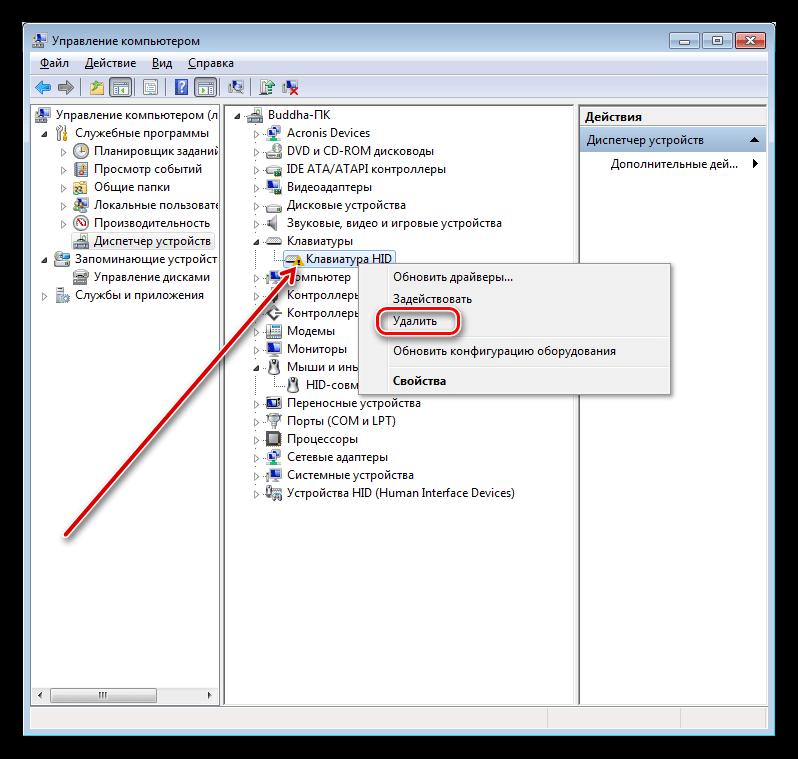 Удаление драйвера клавиатуры в Диспетчере устройств Windows 7