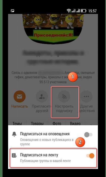 Удаление группы из Ленты в мобильном приложении Одноклассники