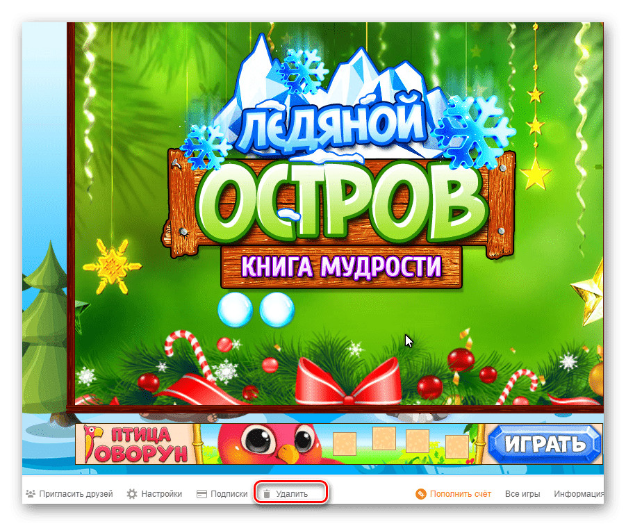 Удаление игры на сайте Одноклассники