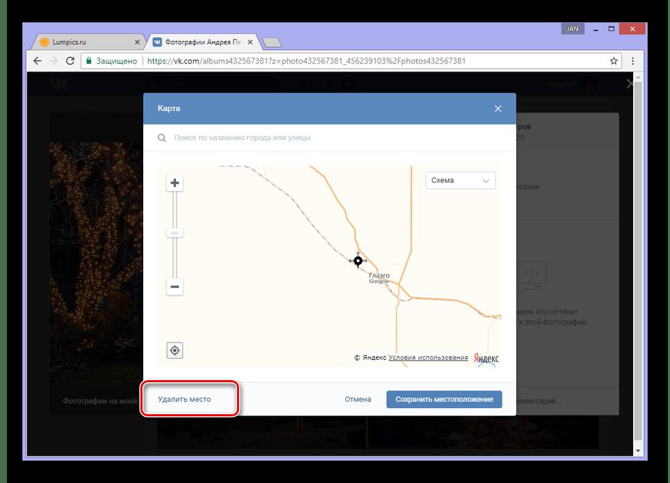 Удаление местоположения фотографии на карте ВКонтакте