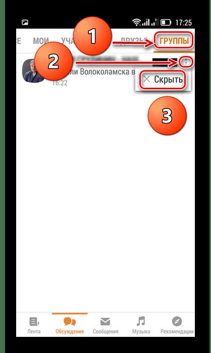 Удаление обсуждения в группе в приложении Одноклассники