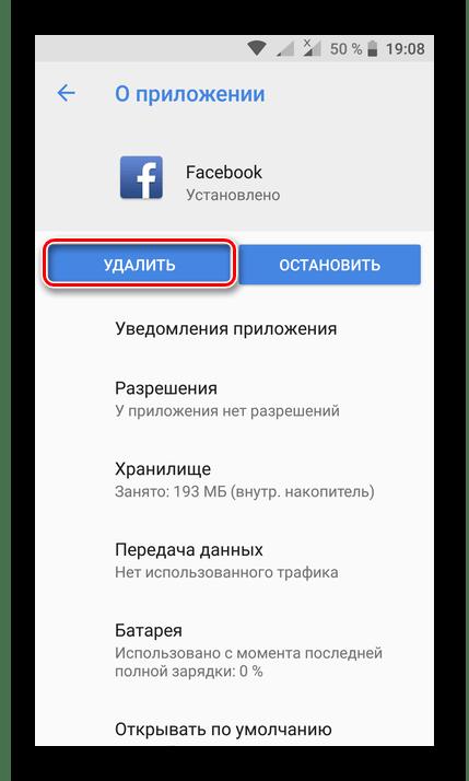 Удаление приложения на Android