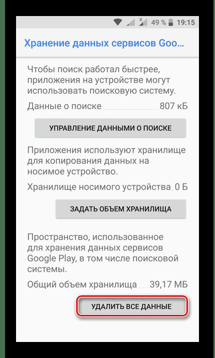 Удаление всех данных Сервисов Google Play на Android