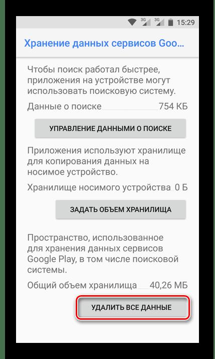 Удаление всех данных у Сервисов Google Play на Android