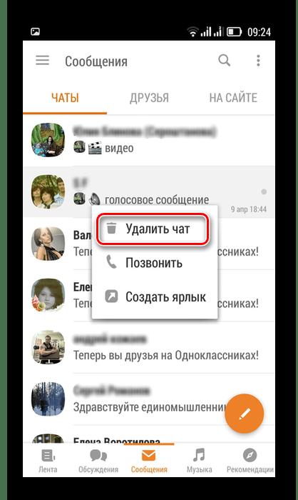 Удалить чат в приложении Одноклассники