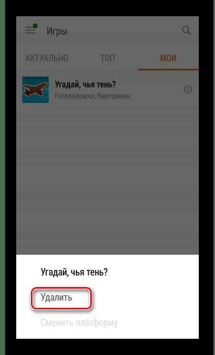 Удалить игру в приложении Одноклассники