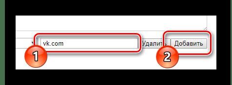 Указание адреса ВКонтакте в редакторе Stylish