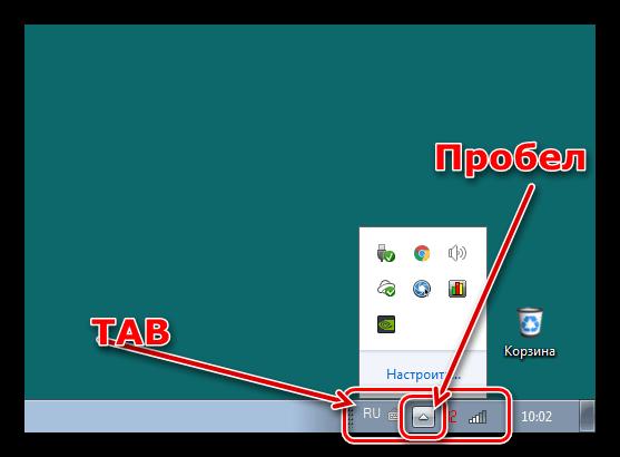 Управление Панелью задач с клавиатуры в Windows 7