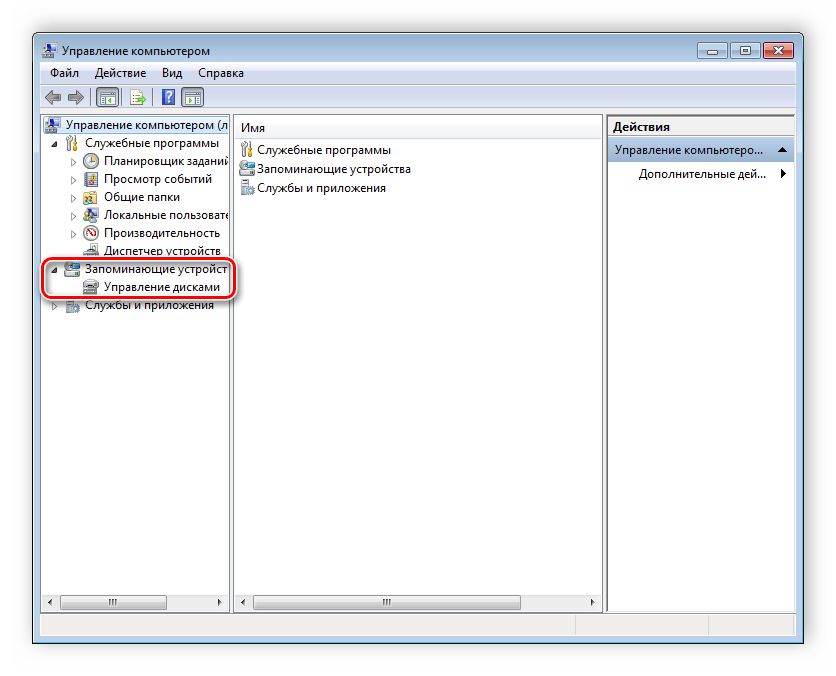 Управление дисками Windows 7