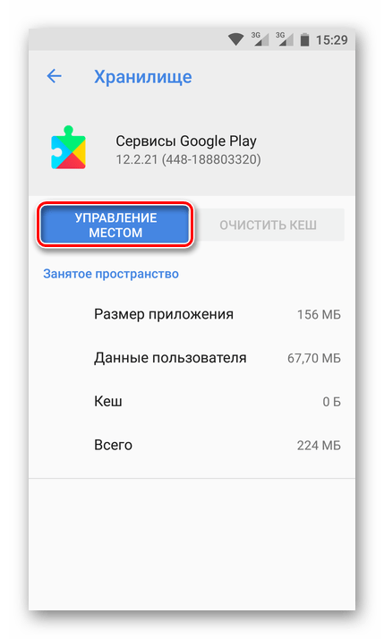 Управление местом у Сервисов Google Play на Android