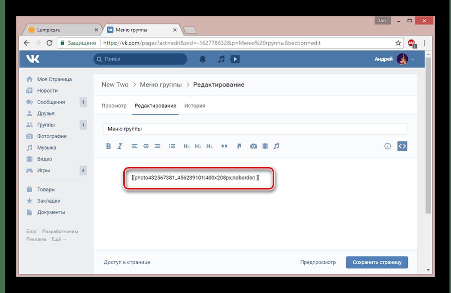 Успешно добавленный код картинки ВКонтакте